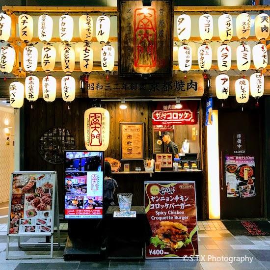 新京极商店街