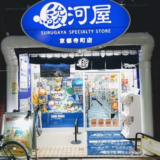 骏河屋京都寺町店