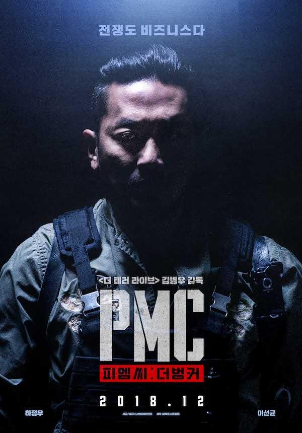 PMC:The Bunker、河正宇