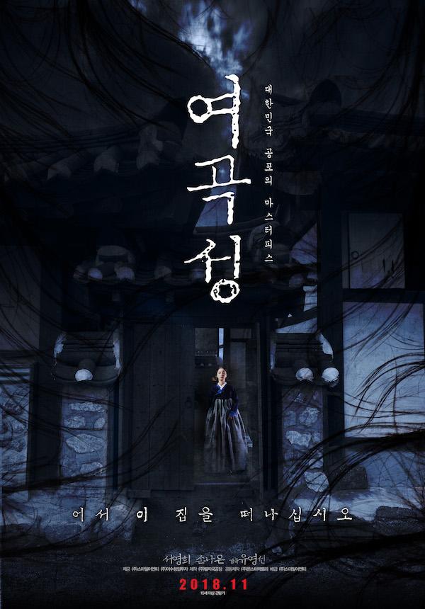 女哭声、韩国恐怖电影