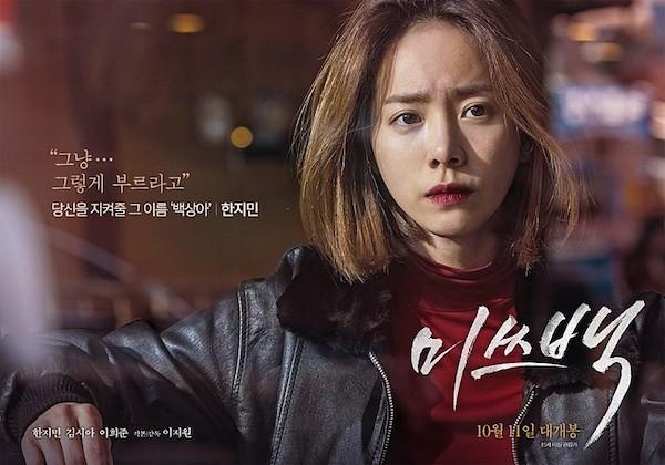 第38届韩国影评奖、韩志旼