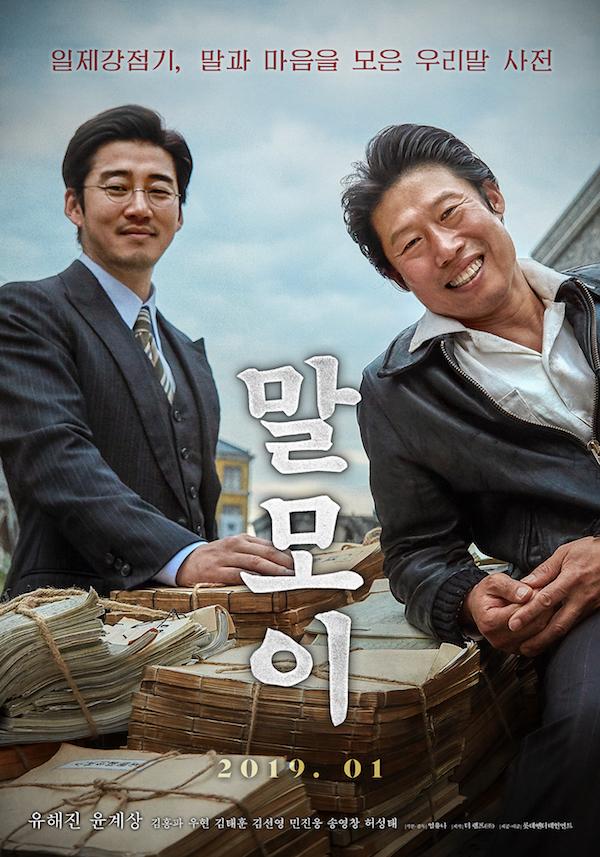 MAL•MO•E、柳海真、尹启相