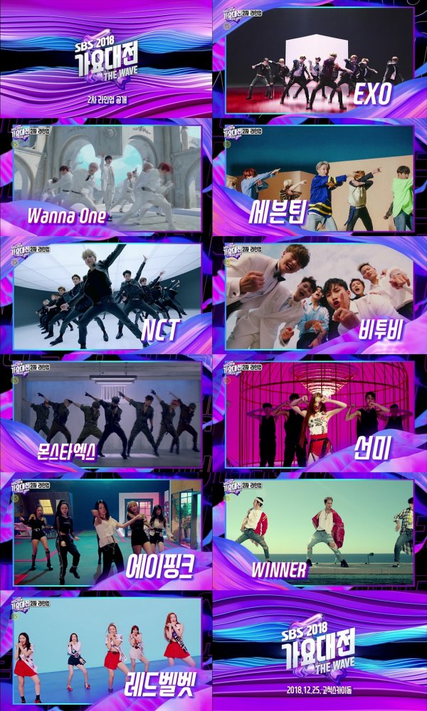 2018 SBS 歌谣大战