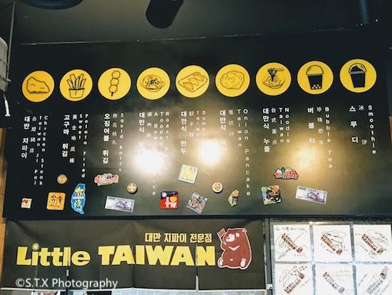 延南洞小台湾