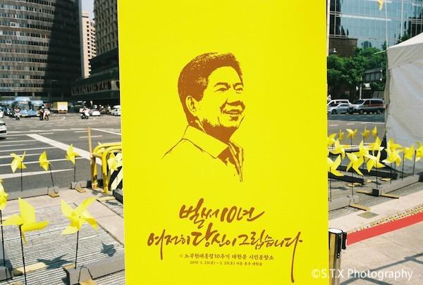 卢武铉去世十周年