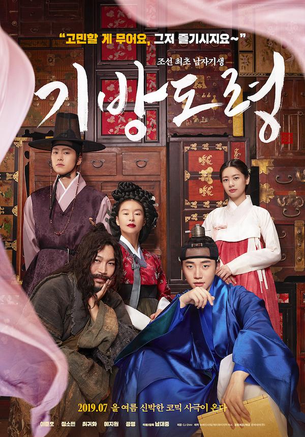 妓坊公子、韩国电影
