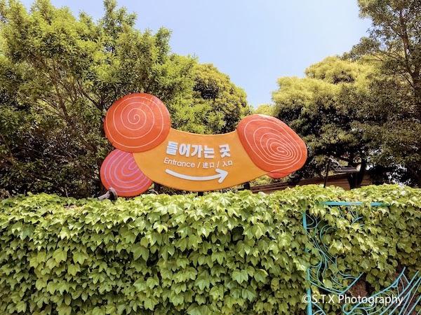 济州岛、Love Land、性爱主题公园