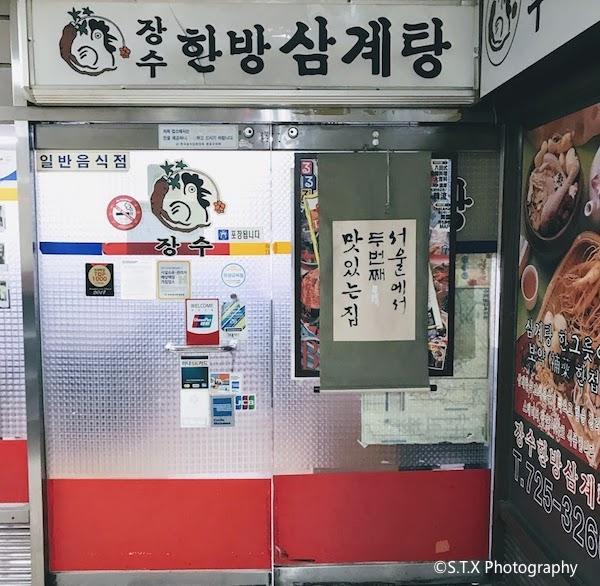 光化门、长寿韩方参鸡汤、飘在思密达