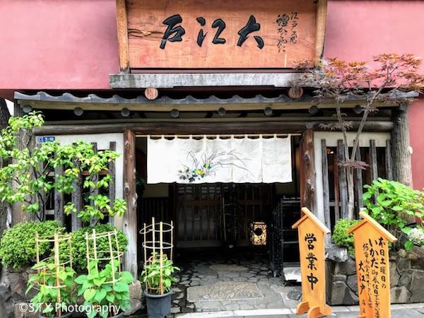 东京大江户鳗鱼饭
