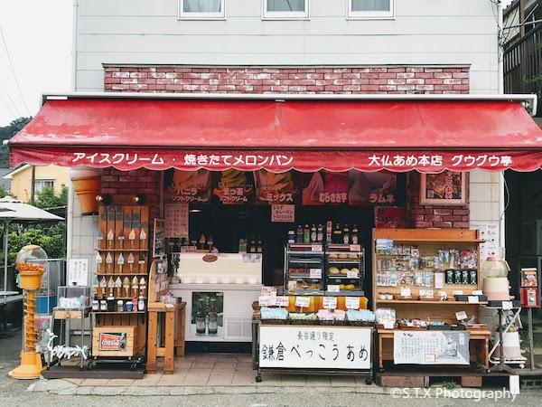 长谷站周边日式料理店