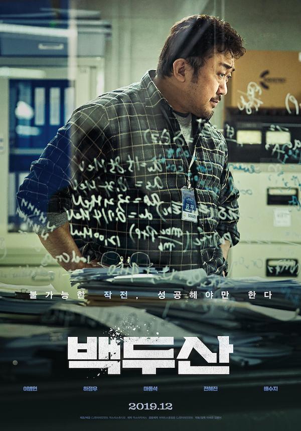马东石、长白山、韩国电影