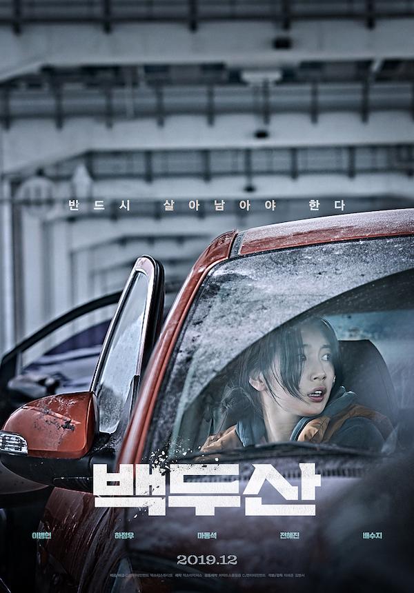 裴秀智、长白山、韩国电影
