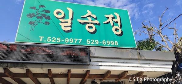 光州一松亭、韩定食