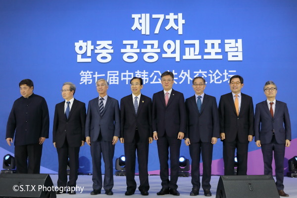 第七届中韩公共外交论坛