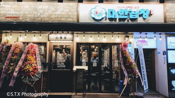 新村大韩牛肠店
