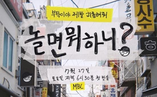 闲着干嘛呢、韩国综艺