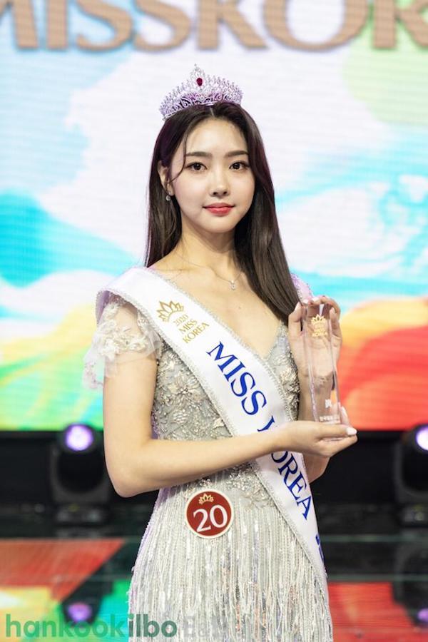 2020年第64届韩国小姐、Miss Korea
