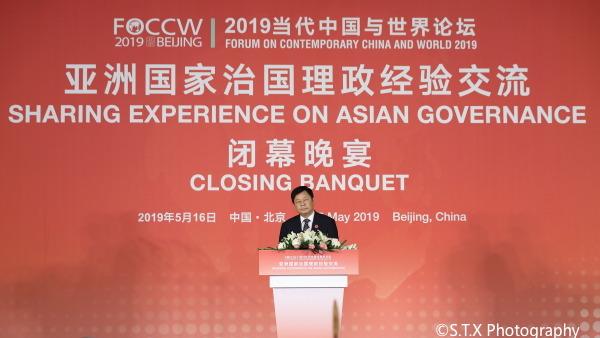 外文局局长杜占元、2019当代中国与世界论坛、亚洲国家治国理政经验交流分论坛