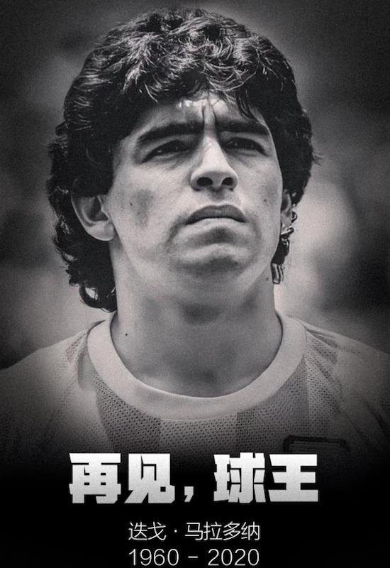 迭戈·马拉多纳、Diego Maradona