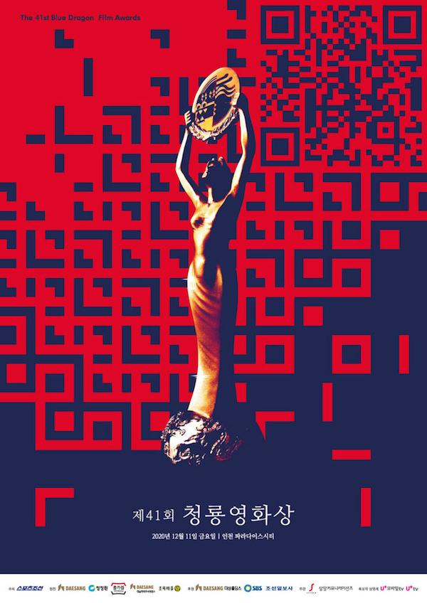 第41届青龙电影奖