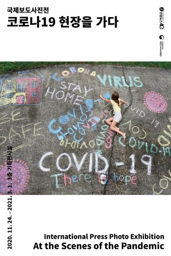 国际新闻图片展:直击新冠疫情一线