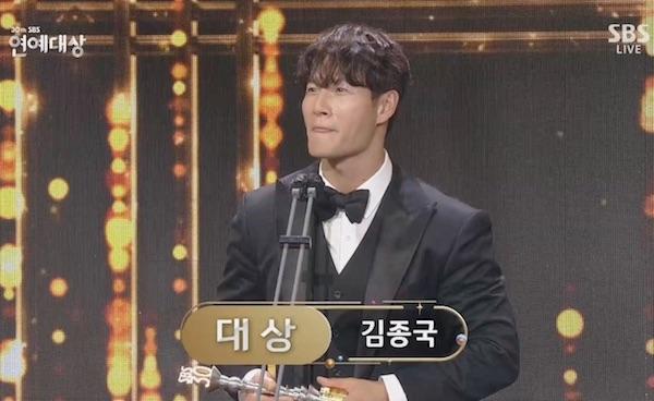 2020 SBS演艺大赏、金钟国