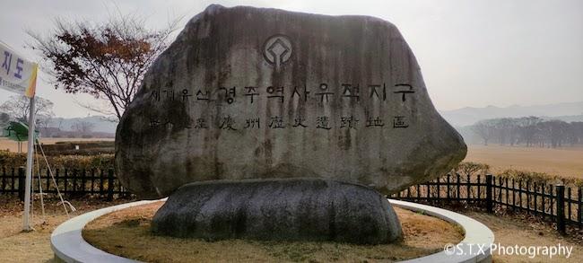 庆州历史遗迹地区