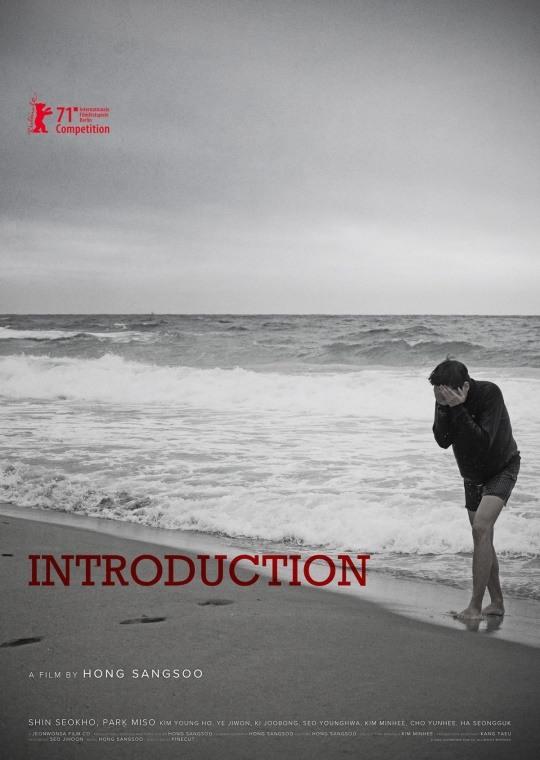 洪尚秀、Introduction、第71届柏林电影节