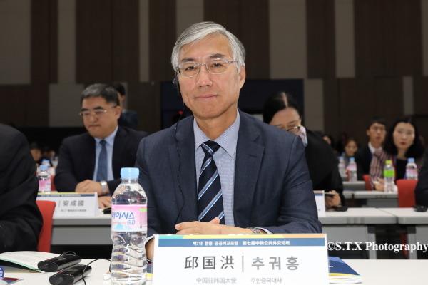 邱国洪、第七届中韩公共外交论坛