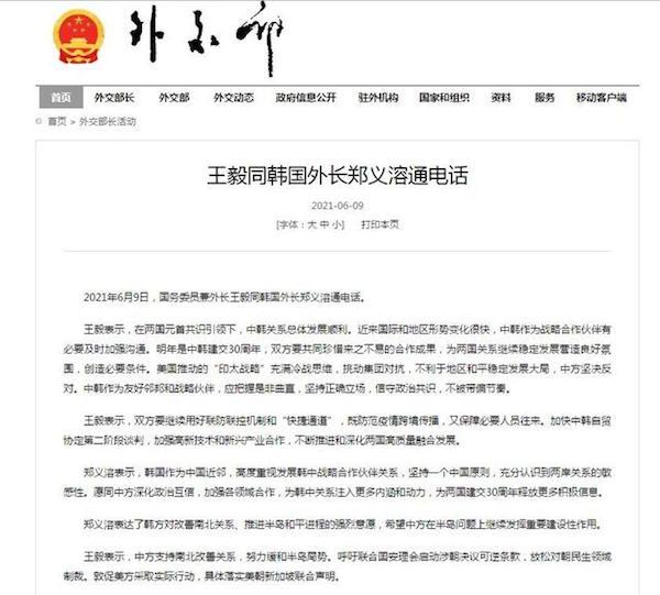 外交部网站