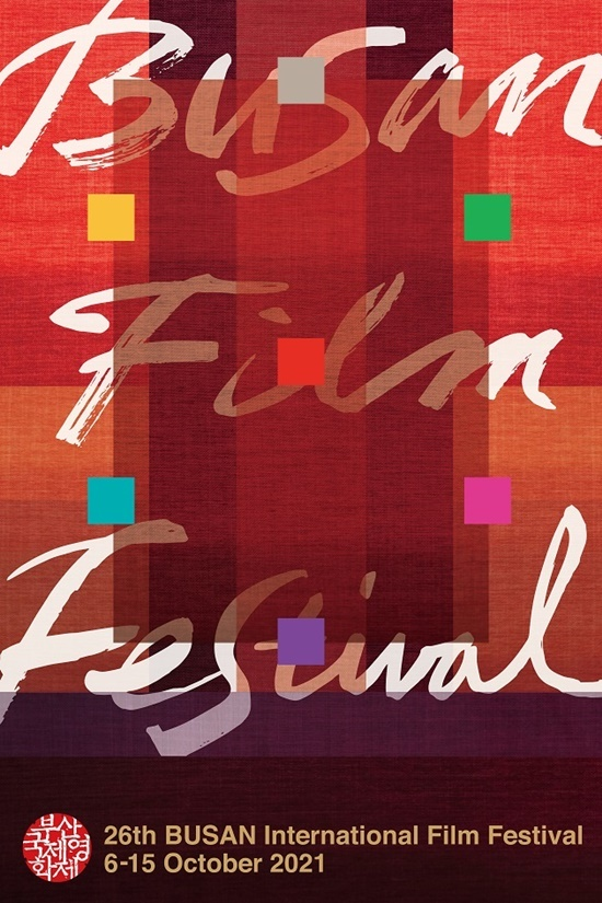 第26届釜山国际电影节