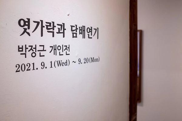 韩国纪实摄影家朴正根个展